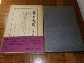 【日本原版围棋书】日本围棋大系—亲仙德、大仙知