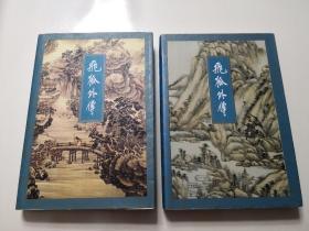 飞狐外传 金庸 著 三联出版社 二版一印