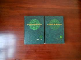 中国饲用植物志(第4、5册合售,精装)