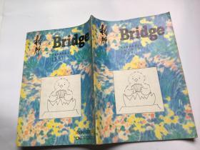 桥牌1997 1