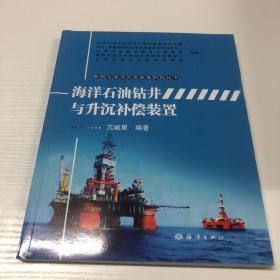 海洋石油钻井与升沉补偿装置/船舶与海洋开发装备科技丛书