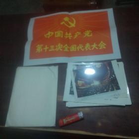 中国共产党第十三次全国代表大会新闻展览照片(25张全)(有宣传页及原纸袋)(含有黑白和彩色)(品相不错)