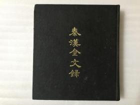 秦汉金文录,初版,精 (品好)