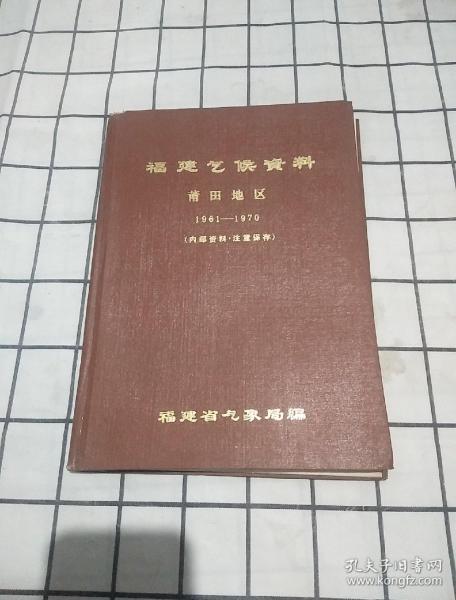 福建气候资料莆田地区1961-1970(精装本)