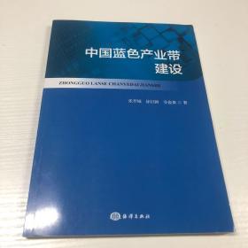 中国蓝色产业带建设