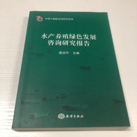 水产养殖绿色发展咨询研究报告