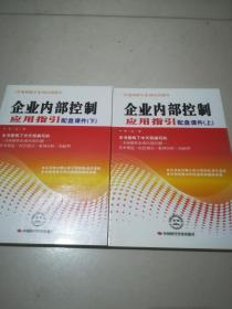 企业内部控制应用指引配盘课件(上下册)