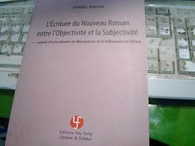 新小说在客观性和主观性之间的写作(法文版)【王晓霞 签赠】