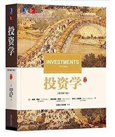 投资学 博迪 原书第10版 十版 中文版 机械工业出版社