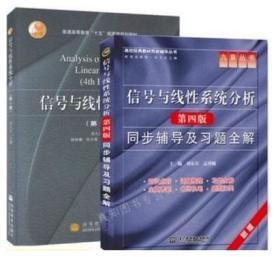 信号与线性系统分析(吴大正第四版) 同步辅导及习题全解