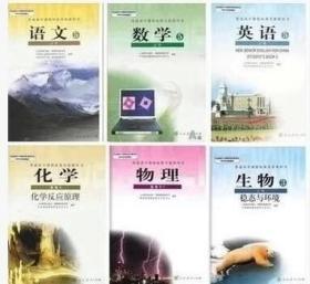 新课标人教版高二上册课本 教材 教科书理科全套6本