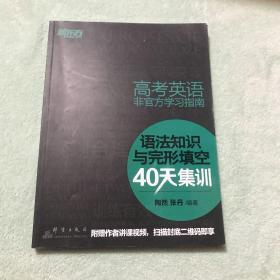 新东方 高考英语非官方学习指南:语法知识与完形填空40天集训