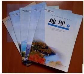人教版高中地理教材必修+选修全套5本教科书课本教材