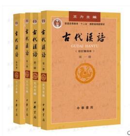 王力/主编 古代汉语(校订重排本) 一 二 三 四册 中华书局