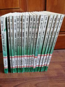 海螺 绿叶文库 【十七册合售】
