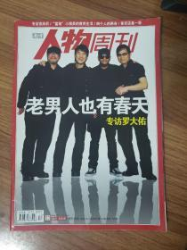 南方人物周刊(2009年第12期)老男人也有春天 专访罗大佑