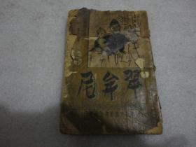 武侠侦探说部  翠牟尼 下册【022】