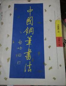 中国钢笔书法  1996年4