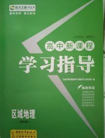 全新正版高中新课程学习指导区域地理课标版中国和平出版社