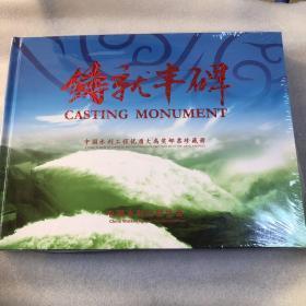 铸就丰碑:中国水利工程邮政大禹奖邮票珍藏册