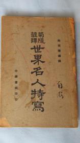 世界名人特写——全一册——菊隐丛谭——中华书局