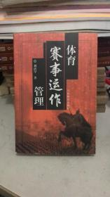 体育赛事运作管理 刘清早  人民体育出版社9787500930266