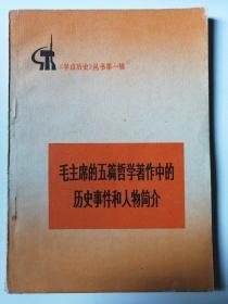 包邮 毛主席的五篇哲学著作中的历史事件和人物简介