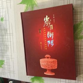 岁月衡阳 : 衡阳博物馆馆藏文物精选
