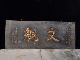 老匾,高48厘米,长120厘米,特价950