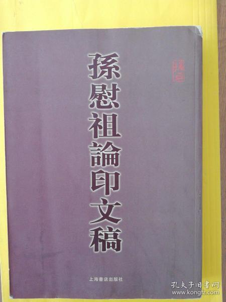 孙慰祖论印文稿 (平装)
