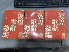 敦煌歌辞总编   全三册   1987年一版一印
