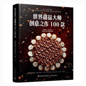 世界甜品大师创意之作100款(精)