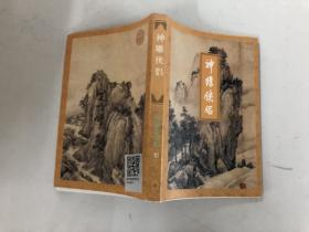 神雕侠侣.二--金庸作品集10