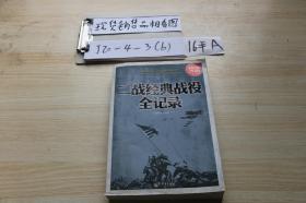 二战经典战役全纪录