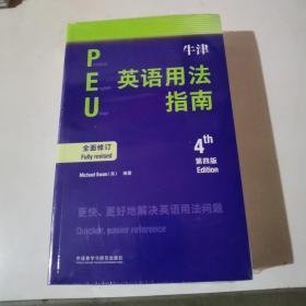 牛津英语用法指南(第四版)