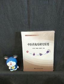 中医药免疫研究精要