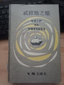 忒休斯之船【精装本】书品看图