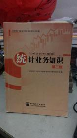 统计业务知识  (初中级)全国统计专业技术资格考试用书 第三版第3版 中国统计出版社 9787503767494