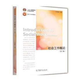 社会工作概论(第三版)-王思斌 高等教育出版社 十二五普通高等教育本科规划教材 面向21世纪课程教材