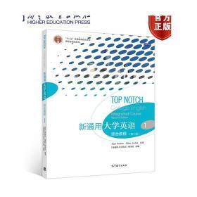 新通用大学英语综合教程1(第二版)