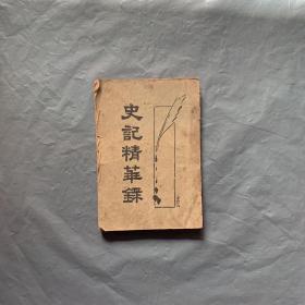 民国23年 出版《史记精华录》
