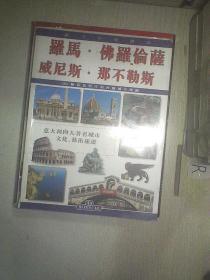 罗马佛罗伦萨威尼斯那不勒斯 中文版 。