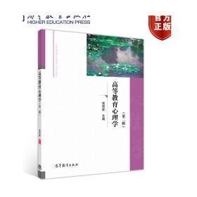 高等教育心理学(第二版)-张积家 主编-高等教育出版社