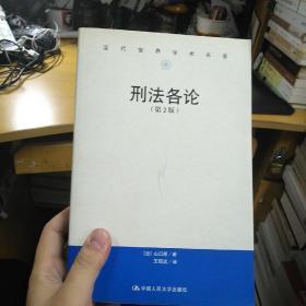 当代世界学术名著:刑法各论(第2版)