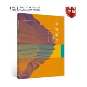 高等数学(第4版高等职业教育新形态一体化教材) 马凤敏 李娟 赵会引 高等教育出版社