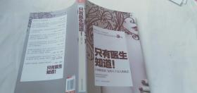 只有医生知道1:@协和张羽 发给天下女人的私信.