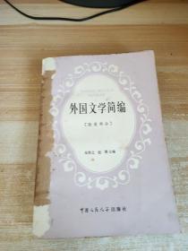 外国文学简编