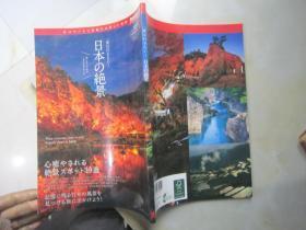 一度は行きたい 日本の绝景【大16开 日文原版】