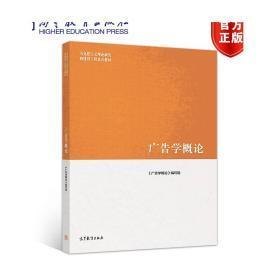 广告学概论 首席专家丁俊杰、陈培爱、金定海 马工程重点教材 高等教育出版社