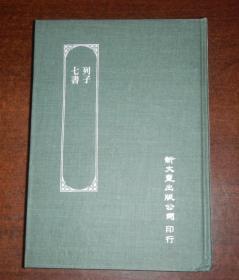 """列子 七书(初版精装本)""""汉文大系13"""""""
